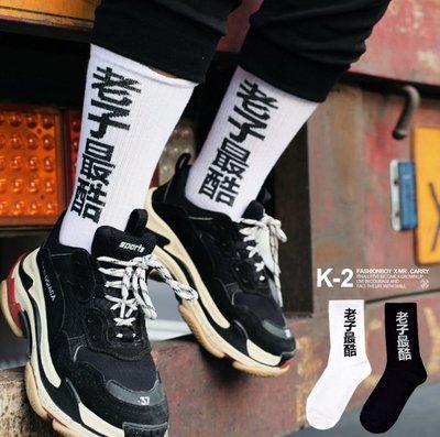 【K-2】老子最酷 超中二 中文字 潮流 長襪 襪子 潮襪
