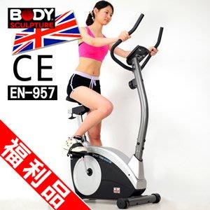 【推薦+】BODY SCULPTURE 數位磁控健身車福利品(安規認證)C016-6510--Z室內腳踏車.美腿機.便宜