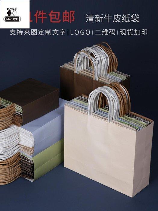 牛皮紙袋 小清新服裝店手提定制時尚簡約購物禮品 訂做節日加印logo