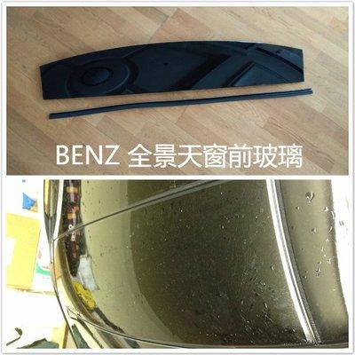 BENZ W205 C X253 GLC 全景天窗 天窗 玻璃 壓克力 破 替換 前玻璃 車頂玻璃 C300 C250
