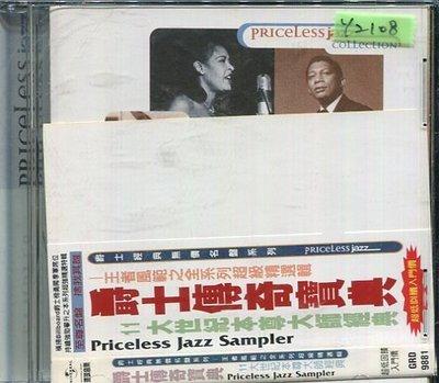 *還有唱片行* PRICELESS JAZZ SAMPLER 二手 Y2108