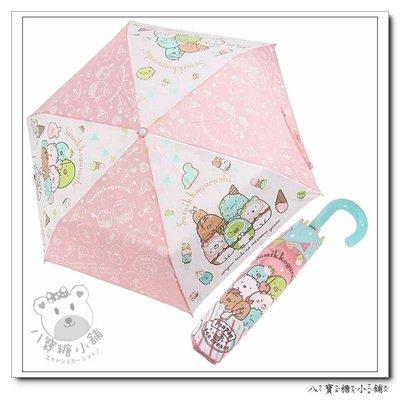 八寶糖小舖~角落生物雨傘 San-X Sumiko Gouge 角落生物摺疊晴雨傘 冰淇淋款