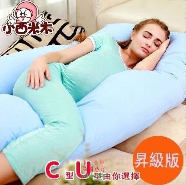 美學213孕婦睡枕抱枕 多功能 孕婦枕 孕婦枕頭u型枕 護腰側睡枕 孕婦抱❖90148