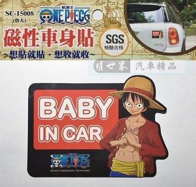 權世界@汽車用品 ONE PIECE 航海王/海賊王BABY IN CAR 魯夫圖案車身磁性磁鐵銘牌SC-15008