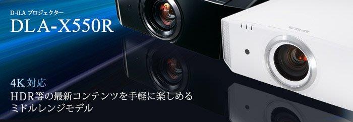 【名展影音/台北】 DLA-X550R 4K 3D劇院投影機 對應HDR高動態範圍 (另有X750R、X950R)