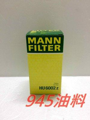 945油料嚴選-MANN 機油芯 HU6002Z SKODA SUPERB III 1.8 2.0 TSI 2015年後