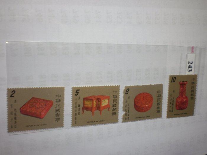 【中華民國六十六年九月二十八日  古代雕漆器郵票】 應郵-243