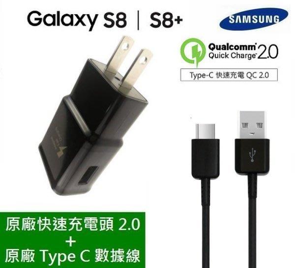 三星 S8 / S8+ 原廠快速充電組【原廠旅充頭+TypeC-C傳輸線】支援快充C9 pro Note8 A8 S9+