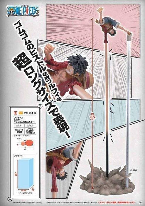 【動漫瘋】 日本正版 代理 海賊王 景品 長造型 魯夫 橡膠槍 35公分
