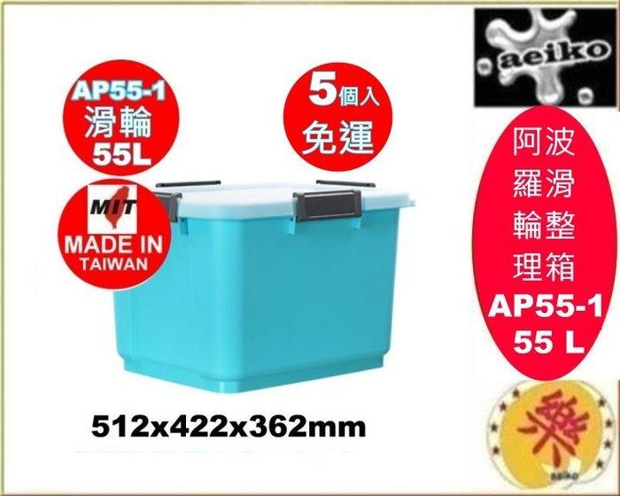 5個入/免運/AP55-1阿波羅滑輪整理箱藍/換季收納/置物箱/衣服收納/AP551/直購價/aeiko樂天生活倉庫