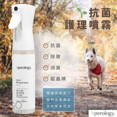 韓國 Xperology Anti-4 Microbial Spray 四效合一抗菌護理噴霧 寵物抗菌護理 天然草本成分