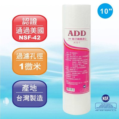 【水易購淨水網】ADD-PP棉質濾心10英吋1微米/除污《100%台灣製造 》通過NSF-42認證