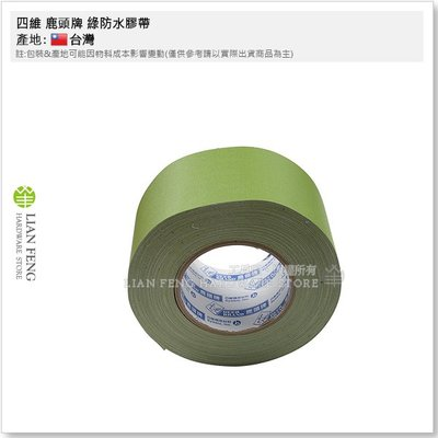 """【工具屋】*含稅* 四維 鹿頭牌 綠防水膠帶 3"""" 72mm×36M CH08 PVC 綠色布基膠帶 高黏性 防水布膠帶"""