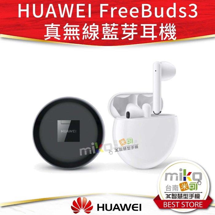 華為 HUAWEI FreeBuds 3 真無線藍芽降噪耳機 原廠公司貨 AI晶片 智慧降噪【嘉義MIKO米可手機館】