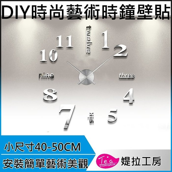 【小尺寸40-50CM】diy 歐洲風 時尚藝術時鐘壁貼 掛鐘 創意時鐘