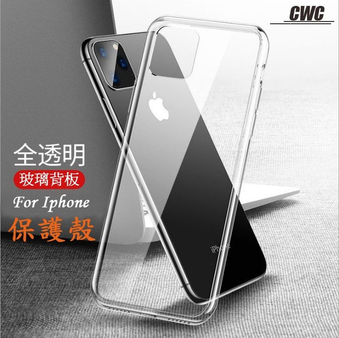 Iphone11 Pro Max 9H玻璃背板全透明手機殼 Iphone X XS XR 手機防摔殼 保護殼