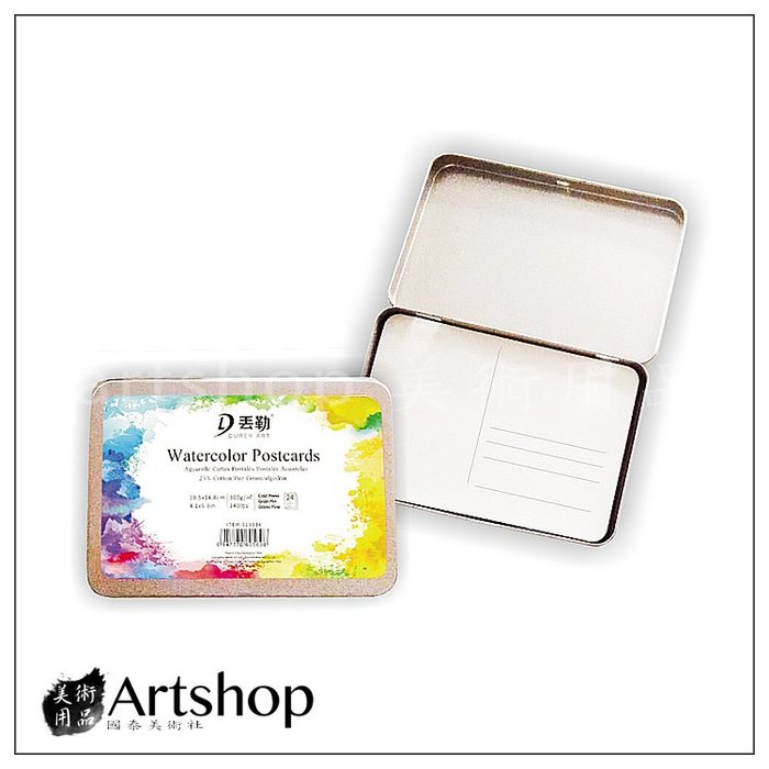 【Artshop美術用品】AP 普思 D丟勒 鐵盒 水彩明信片 24入 300g 中粗目 10.5X15cm