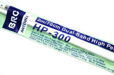 [ 超音速 ] BRC HP-300 基地天線 白色 天線長度3.1M (300木瓜)