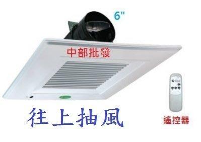 """『中部批發』靜音型 CYV600 6"""" 輕鋼架排風扇 坎入式抽風扇 天花板通風扇 吸菸室抽風扇 神明廳排煙機"""