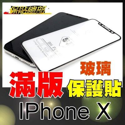 (鋼化玻璃貼)For:APPLE IPhone X (全屏滿版黑色玻璃貼)市價890元 ,這裡批發價一張299元喔