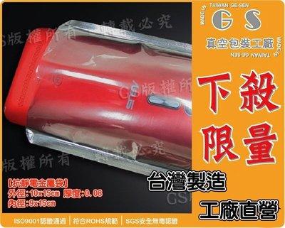 GS-A3【金屬袋】10*15cm厚度0.08~ 一包 (100入)105元含稅價 抗靜電袋、金屬袋、萬種袋子