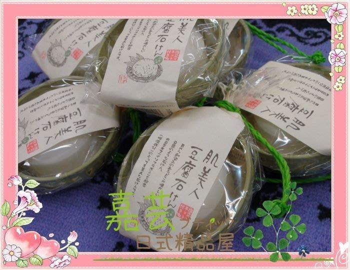 嘉芸的店 日本製 豆腐石鹼 日本肌美人豆腐洗面皂130g(籐籃包裝綿密泡沫)送禮自用兩相宜 可超取 可刷卡