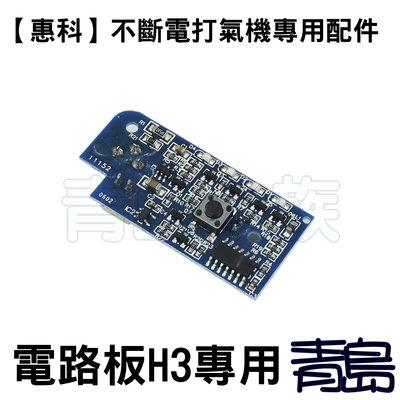 Y。。。青島水族。。。F-332-C-H3中國HUIKE惠科-----打氣機(零配件)==電路板H3專用