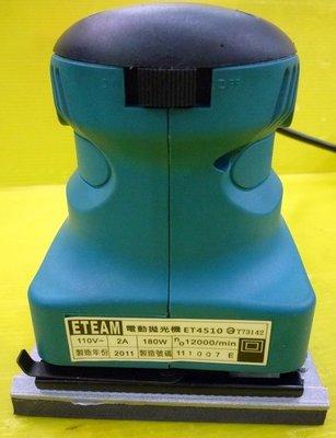 金光興修繕屋**ETEAM--電動砂紙拋光機-ET4510*拋光機 研磨機 散打 砂紙機 研磨機-非牧田 4510