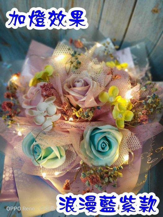 情人節 玫瑰香皂花+乾燥花束 有燈款  玫瑰花束 乾燥花束 香皂花 情人節禮物 發光花束 捧花 西洋情人節 朵希幸福烘焙