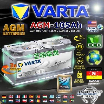 ☎ 挺苙電池 ►德國 VARTA AGM 105AH AUDI A6 RS6 quattro S6 quattro Q7