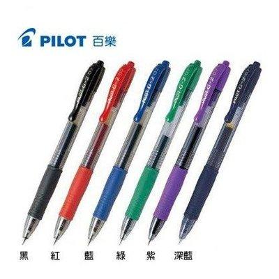 PILOT百樂 BL-G2-7 中性筆 原子筆 0.7mm G2自動中性筆