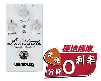 【硬地搖滾】全館免運免息!Wampler Latitude Standard Tremolo 顫音效果器 現貨供應