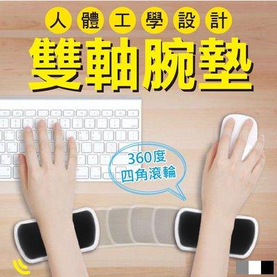 手腕救星→雙軸腕墊 手腕托手枕 人體工學設計 移動滑鼠墊 滑鼠墊 腕墊護腕記憶棉【A1311】