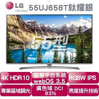 LG 55型 UHD 4K IPS液晶連網電視 55UJ658T webOS 3.5 Wifi內建