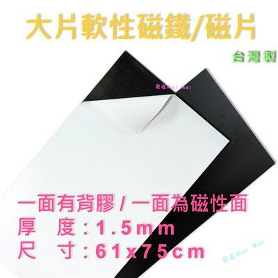 軟性磁鐵 大片 1.5mmx61x75cm 背膠 台灣製 片狀軟性磁鐵~可以更任意裁切~大圖輸出、海報皆可搭配使用