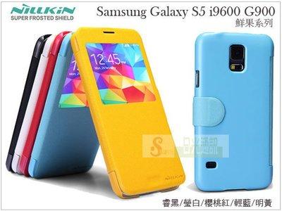 日光通訊@NILLKIN原廠 Samsung Galaxy S5 i9600 來電視窗 鮮果磁扣側翻保護套 超薄硬殼側掀皮套