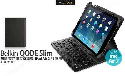 Belkin QODE 無線 藍芽 鍵盤保護套 iPad Air 2  1    含稅