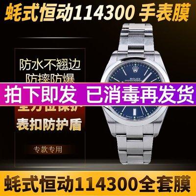 手錶貼膜適用于勞力士114300手錶貼膜蠔式恒動39錶盤錶圈錶扣錶鏈保護膜