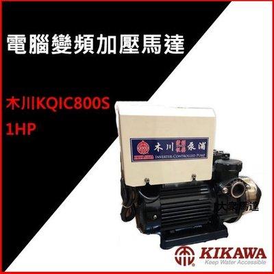 @大眾馬達~(免運費)木川KQ800SIC*1HP電腦變頻加壓馬達白鐵*加壓機【超靜音】抽水機、高效能馬達