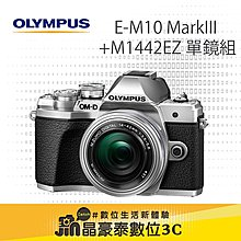 6月底前送原電Olympus OM-D E-M10 MarkIII+M1442EZ 單鏡組 公司貨 晶豪野 EM10M3