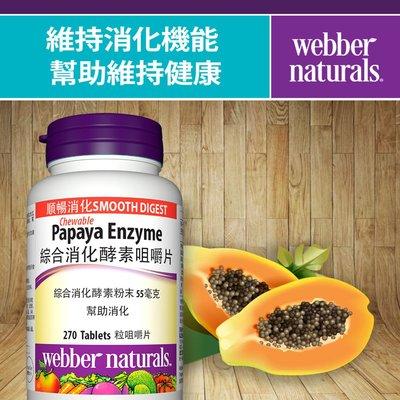 !costco線上代購 #112987 Webber Naturals 綜合消化酵素咀嚼片 270片/1入*