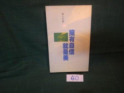 【愛悅二手書坊 07-40】擁有自信就是美 楊小雲 著者 健行文化出版