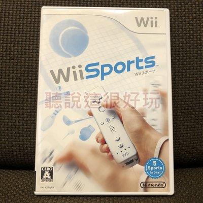 滿千免運 Wii 運動 Sports 日版 正版 遊戲 wii 運動 Sports 日版 45 W941