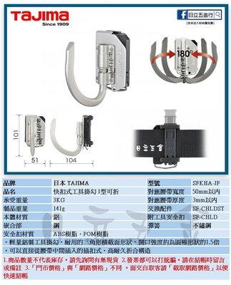 EJ工具《附發票》SFKHA-JF 日本 TAJIMA 田島 快扣式掛勾(活動J型) 快扣式 工具袋 工具腰帶