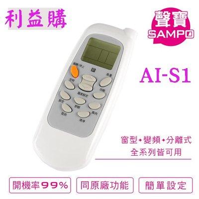 冷氣遙控器 AI-S1 SAMPO聲寶.Renfoss良峰.Maxe萬士益.Topping國品 冷氣專用 利益購 批售