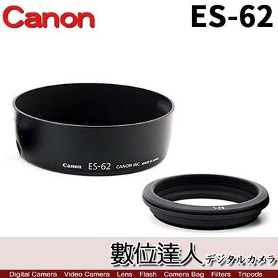 【數位達人】Canon 原廠遮光罩 ES-62 可反扣 卡口式 / Canon EF 50mm F1.8 II專用