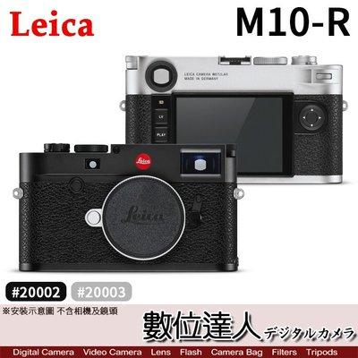 【數位達人】預購特價LEICA 徠卡 萊卡 平輸 M10-R M10R / 銀20003 黑20002 / M10新成員