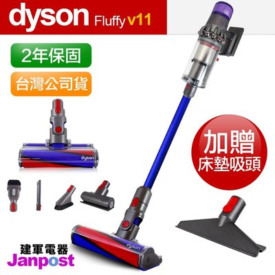 Dyson 戴森 V11 SV14 fluffy 無線手持吸塵器 2年保固 智慧偵測地板 送床墊吸頭 建軍電器