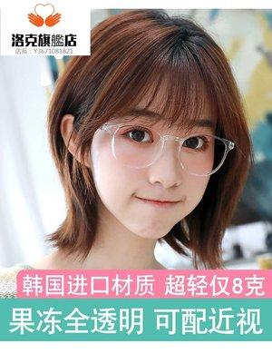 預售款-LKQJD-果凍白色透明眼鏡框女ins韓版潮可配網紅款復古超輕tr90小框*優先推薦