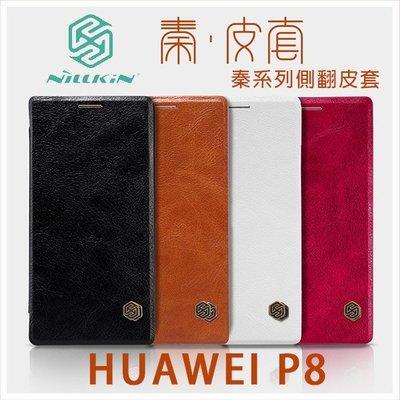 【飛兒】NILLKIN HUAWEI P8 秦系列 側翻皮套 可插卡 保護套 皮套 手機套